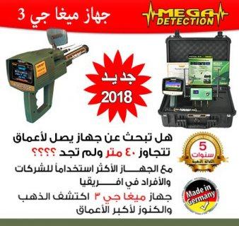 MEGA G3 | اجهزة كشف الذهب فى الصومال 2018