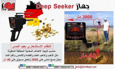 جهاز ديب سيكر | اجهزة كشف الذهب فى الصومال |  DEEP SEEKER