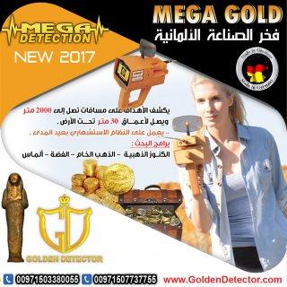 جهاز كشف الذهب والماس ميجا جولد في الصومال 2018