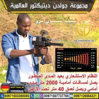 جهاز كشف الذهب والكهوف ميجا سكان برو في الصومال