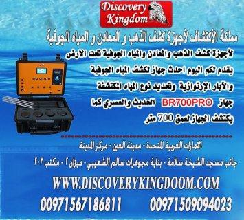 BR700-pro أجهزة كشف المياه الجوفية تحت الارض