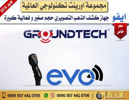 جهاز كشف الذهب التصويري ايفو | EVO  جديد من مجموعة اورينت العالمية بارخص سعر