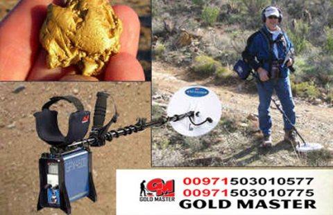 جهاز كشف الذهب فى الصومال | جي بي اكس 4500   جهاز GPX 4500