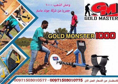 جهاز وحش الذهب فى الصومال