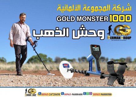 اجهزة كشف الذهب | وحش الذهب 1000