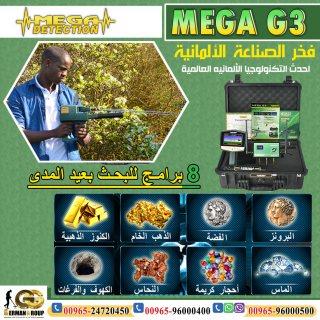 ميجا جي 3 للتنقيب عن الكنوز