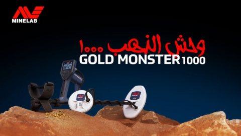 جهاز وحش الذهب 1000 لكشف الذهب الخام والمعادن بأفضل سعر مع الشحن - بي ار دبي