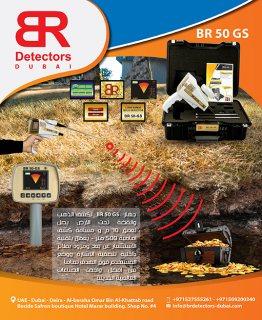 جهاز كشف الذهب والفضة BR 50 GS - شركة بي ار ديتكتورز دبي