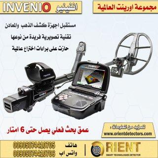 جهاز كشف الذهب التصويري انفينيو - ثورة في عالم اجهزة كشف الذهب والمعادن