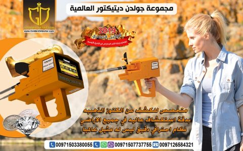 جهاز كشف الذهب والكنوز الذهبية ميجا جولد