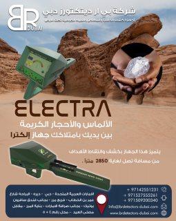 جهاز كشف الألماس والأحجار الكريمة إلكترا / AJAX