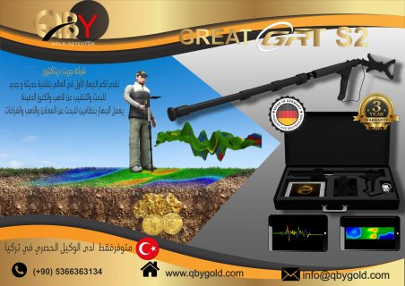 اجهزة كشف الذهب GREAT2S  الالماني الان في تركيا 00905366363134 توصيل المجاني