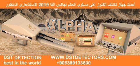 جهاز كشف الذهب ALPHA 2019 بعيد المدى المتطور