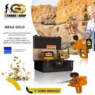 تقدم لكم شركة المجموعة الالمانيه كاشف الذهب ميغا جولد في الصومال