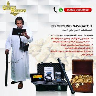 جراوند نافيجيتور 2.0 \ جهاز كشف الذهب والكنوز في الصومال