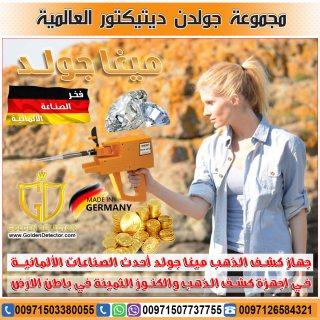 جهاز كشف الذهب 2019 - ميغا جولد في الصومال
