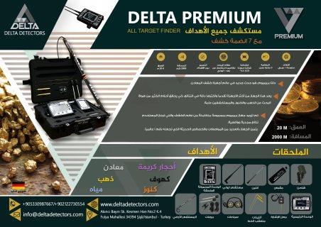 دلتا بريميوم، هو حدث جديد في عالم أجهزة كشف الذهب والمعادن الدفينة