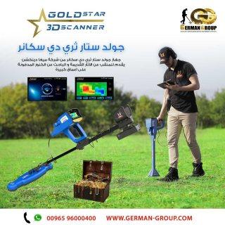 التنقيب عن الذهب مع جهاز جولد ستار الاحدث فى الصومال