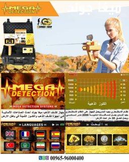 اكتشاف الذهب والالماس فى الصومال | جهاز ميجا جولد