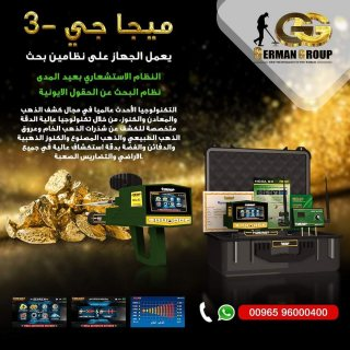 ميجا جي3 فى الصومال | جهاز كشف الذهب والمعادن