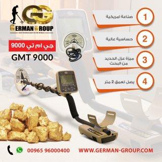 اكتشف الذهب والعروق الذهبية فى الصومال | جهاز جى ام تى 9000