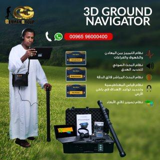 ground navigator المستكشف الارضى فى الصومال
