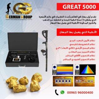 جهاز كشف الذهب والمعادن النفيسة فى الصومال | جريت 5000