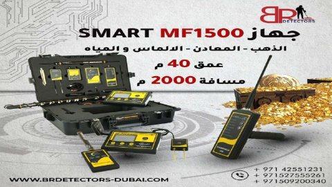 اجهزة كشف الذهب في باطن الارض mf 1500 smart