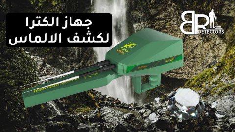 جهاز كشف الالماس الكترا معدات التنقيب عن الاحجار الكريمة