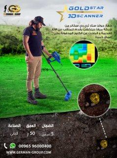 التنقيب عن الذهب فى الصومال | جهاز جولد ستار سكانر