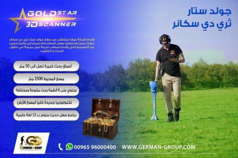 اكتشف الذهب مع جهاز جولد ستار فى الصومال