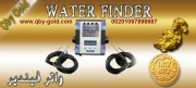 اجهزة كشف المياة الجوفية www.qby-gold.com 00201097898887
