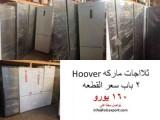 ثلاجات ماركه هوفر  ATS EXPORT