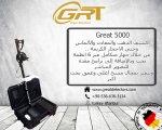 جريت 5000 great تصوير مباشر 2018 اجهزة كشف الذهب للاتصال : 00905366363134