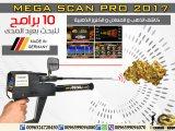 جهاز كشف الذهب والكنوز ميغا سكان برو | Mega Scan Pro