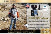 افضل جهاز كشف الذهب الخام في #الصومال - جي بي اكس 4500 - سعر خاص - شحن مجاني