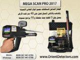 جهاز كشف الالماس والاحجار الكريمة Mega Scan Pro  - الآن في الصومال