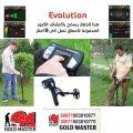 جهاز كشف الذهب فى #الصومال | ايفليشن EVOLUTION 3D