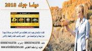 جهاز كشف الذهب في الصومال ميغا جولد 2018 - سعر مميز - شحن مجاني