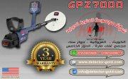 جهاز كشف الذهب والمعادن GPZ7000