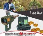جهاز كشف الذهب فى الصومال | ميجا جى 3 | mega g3
