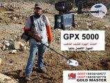 GPX 5000 جهاز كشف الذهب فى الصومال بسعر خاص جدا