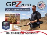كاشف الكنوز,جهاز كشف الذهب فى الصومال جي بي زد 7000