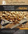 جهاز كشف الذهب والكنوز الدفينة بالنظام الايوني في الصومال | ايوتا IOTA